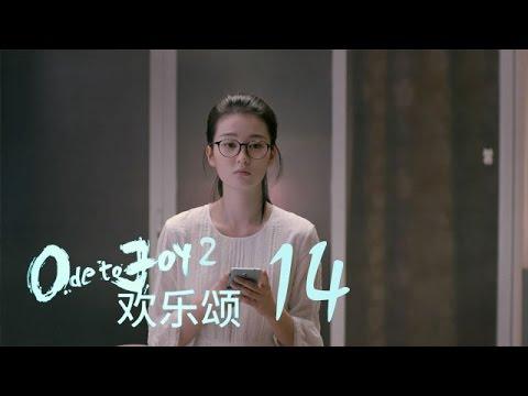 歡樂頌2   Ode to Joy II 14【TV版】(劉濤、楊紫、蔣欣、王子文、喬欣等主演)