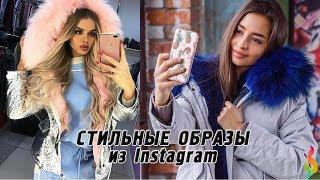 100 СТИЛЬНЫХ ОБРАЗОВ ИЗ INSTAGRAM ФОТО МОДА ОСЕНЬ-ЗИМА 2017 — 2018 Fashion Instagram Lookbook