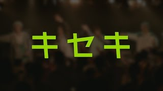 グリーンボーイズ/キセキ(映画「キセキ -あの日のソビト-」劇中歌)