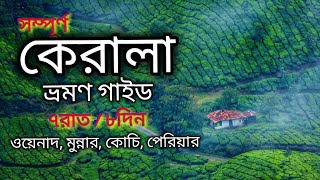 KERALA TRIP REPORT IN BENGALI || KERALA TOUR PLAN IN BENGALI || 7Nights/8 Days Plan