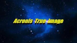 Acronis True Image как создать копию Windows 7-8-10 и загрузочную флешку