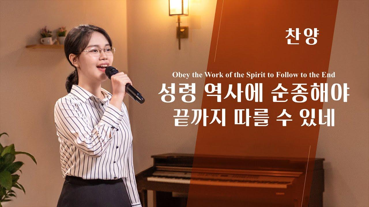 찬양 뮤직비디오/MV <성령 역사에 순종해야 끝까지 따를 수 있네>