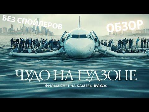Чудо на Гудзоне -  обзор фильма - Ruslar.Biz