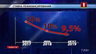 В Беларуси подешевели кредиты. Расчет по новой ставке рефинансирования