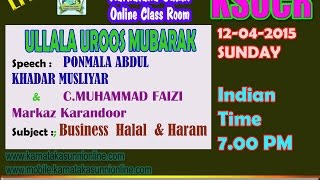 ullala uroos mubarak speech ponmala abdul khadar musliyar c faizi usthad ksocr 12 04 2015