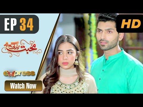 Mohabbat Zindagi Hai - Episode 34 - Express Entertainment Dramas