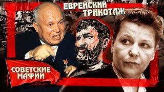 Еврейский трикотаж. Советские мафии | Центральное телевидение