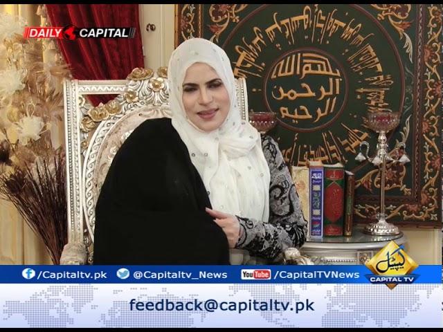 Virtues and Blessings of Ramadan   Tayyaba Khanum   Capital TV   25 May 2019