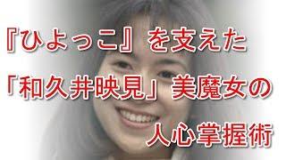 関連動画 和久井映見 文豪CM https://www.youtube.com/watch?v=-StPXNu9...