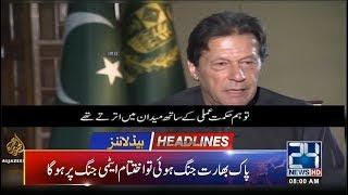 News Headlines   8:00am   15 Sep 2019   24 News HD