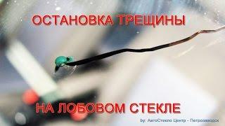 Как остановить трещину на лобовом стекле - Петрозаводск