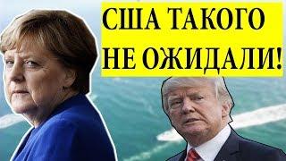Путин это ОЦЕНИТ! Меркель отказала США направить корабли в Керченский пролив!