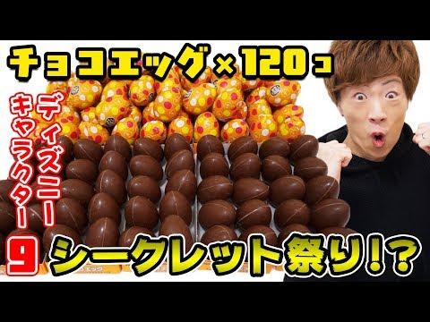 新作のチョコエッグ120個開封したらシークレット祭り!!??【ディズニーキャラクター9】