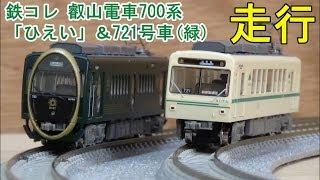 鉄道模型Nゲージカントレール走行 鉄コレ・叡山電車700系観光列車「ひえい」と721号車(緑)とおまけ