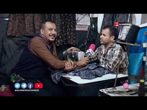 ابن مهرة | صناعة الملابس التراثية حرفة تأبى الاندثار | قناة الهوية