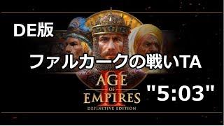 【AoE2:DE】ファルカークの戦いTA【5分03秒】