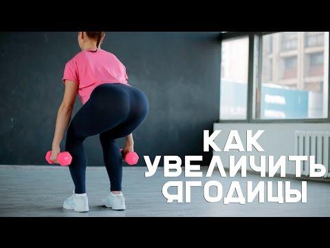 Как увеличить ягодицы [Workout | Будь в форме]