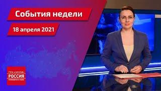 \События недели. Саратов\ от 18 апреля 2021