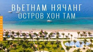 Вьетнам 2021. Лакшери остров Хон Там в Нячанге. Райские пляжи рестораны бунгало MerPerle Resort 5