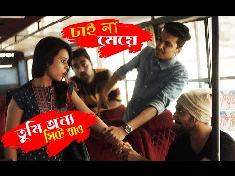 Local Bus Ladies Passenger | চাই না মেয়ে তুমি অন্য সিটে যাও | Bangla Funny Video | Prank King Ent.