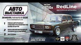 Авто выставка 28.07.18#выдвигаемся колонной в Бердянск