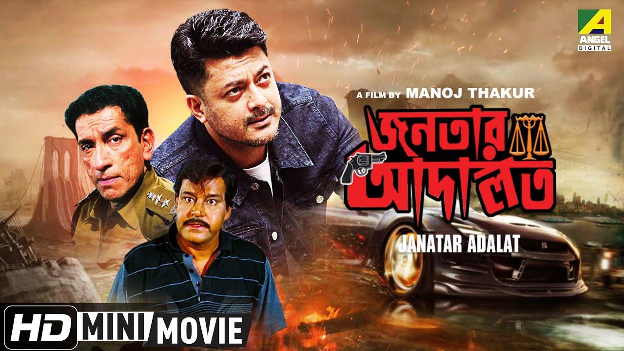 Janatar Adalat | Bengali Action Movie | Full HD | Jisshu, Tapas Paul, Indrani Dutta
