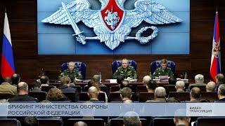 Брифинг Министерства обороны России