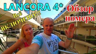 Отдых в ТУРЦИИ! ОБЗОР номера, условия и отзыв отеля ЛАНКОРА Beach Hotel. Турция, КЕМЕР - ЦЕНТР