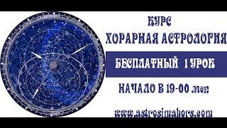 Хорарная Астрология - обучение 1 урок