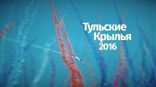 Тульские Крылья 2016