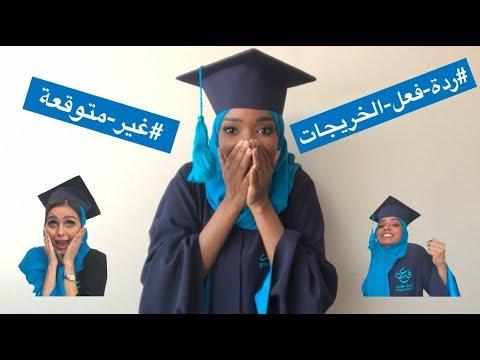 #تغطية ترتيبات حفل تخرج جامعة عفت | EFFAT University graduation 2018