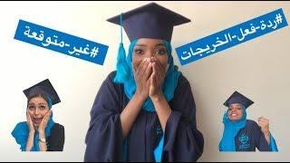 #ردة فعل خريجات جامعة عفت   EFFAT University graduates reaction 2018