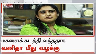 Police came to Bigg Boss House to Arrest Actress Vanitha