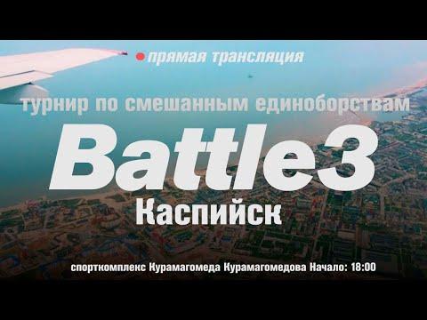 Турнир BATTLE3 Каспийск