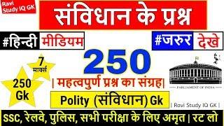 Polity Gk 1000 प्रश्न in Hindi , Lucent Gk का निचोड़ | संविधान के महत्वपूर्ण प्रश्न |Gk ,Top 1000 Gk.