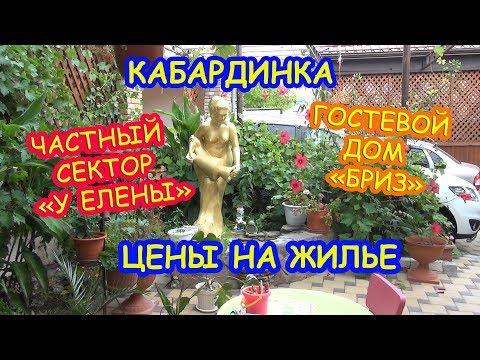 Кабардинка частный сектор Елена, цены на жилье /Гостиница Бриз в Кабардинке