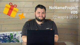 NoNameProject 5 22.03.2019