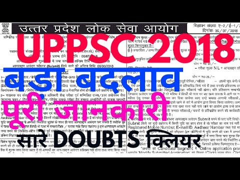 UPPSC 2018 OFFICIAL NOTIFICATION पूरी जानकारी AGE ELIGIBILITY  UPPCS UP PCS PSC LATEST NEWS UPDATE