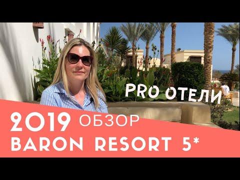 Полный обзор отеля BARON RESORT 5*. Египет, Шарм—Эль-Шейх