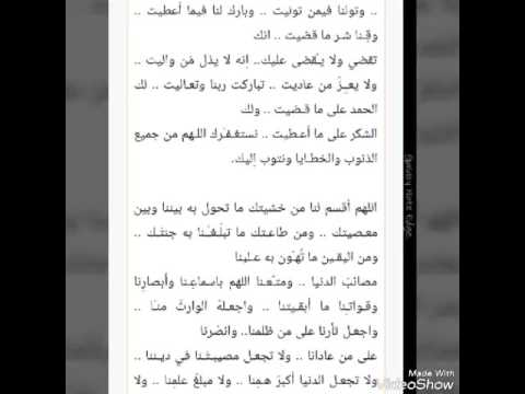 دعاء قنوت الوتر مكتوب Al Ilmu 12