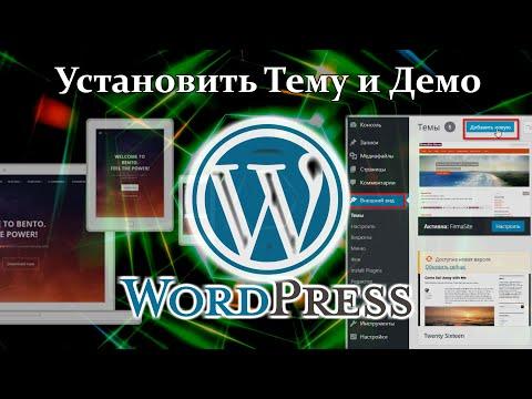 Демо контент wordpress