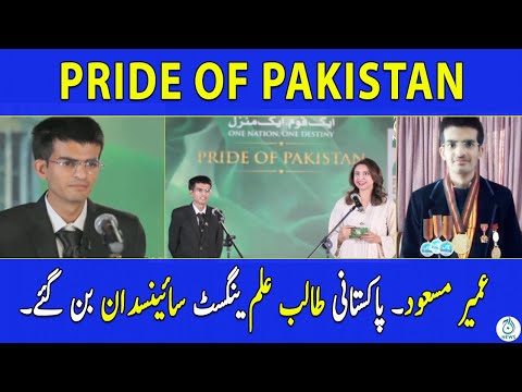 MEET Pakistan's Youngest Scientist Umair Masood    Aaj Pakistan with Sidra Iqbal   Part-3   Aaj News