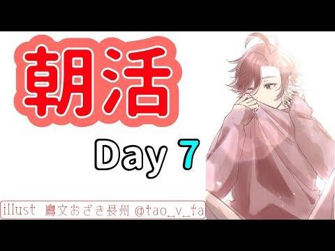 【朝枠】健康Week 7day【朱桐ノア/新人Vtuber】