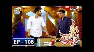 Bubbly Kya Chahti Hai Episode 108 - 16th July 2018 - ARY Digital Drama
