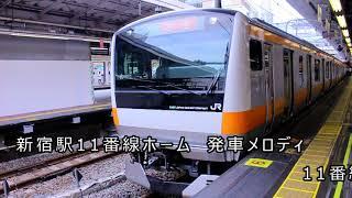 JR東日本 新宿駅 発車メロディ(9~12番線)