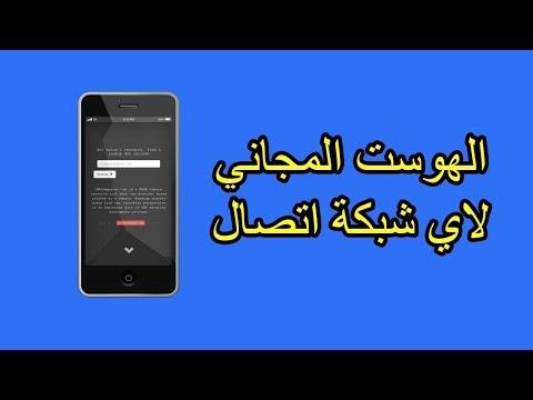 طريقة معرفة الهوست المجاني لجميع الدول العربية
