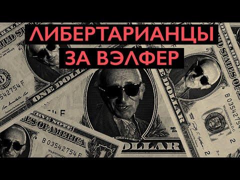 БАЗОВЫЙ ДОХОД - ТЕОРИЯ | Михаил Пожарский