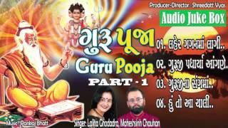 Gujarati Bhajan | Guru Pooja | Lalita Ghodadra | Maheshsinh Chauhan | Jukebox  -1