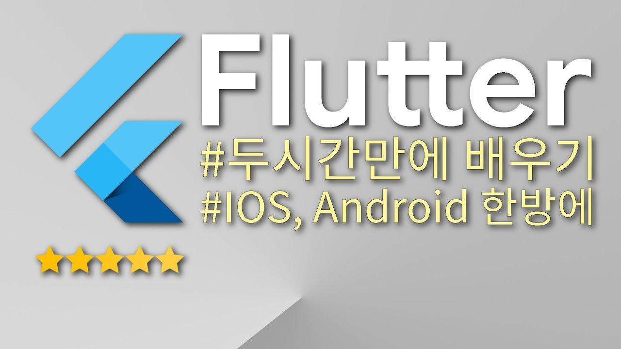 Flutter   플러터 입문 강좌 - 고급 스킬 포함(Bloc, Stream)