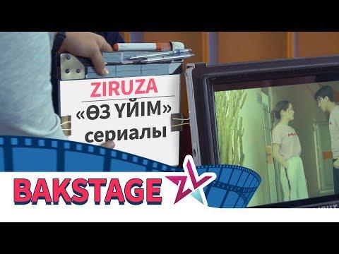 "Ziruza - ""Өз үйім"" телехикаясы (backstage)"